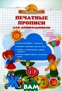 Печатные прописи для дошкольников. Прописи с прозрачными страницами