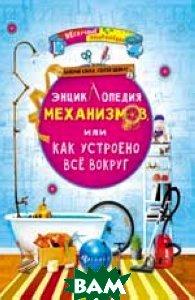 Энциклопедия механизмов, или Как устроено все