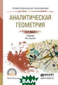 Аналитическая геометрия. Учебник для СПО