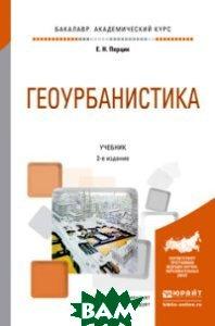 Геоурбанистика. Учебник для академического бакалавриата