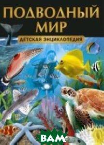 Подводный мир. Детская энциклопедия