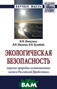 Экологическая безопасность морских природно-хозяйственных систем Российской Прибалтики: Монография