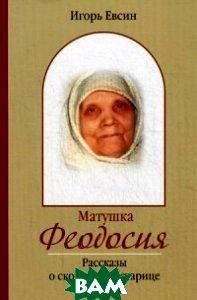 Матушка Феодосия. Рассказы о скопинской старице