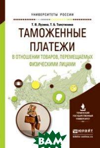 Таможенные платежи в отношении товаров, перемещаемых физическими лицами. Учебное пособие для вузов