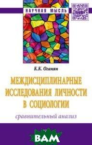 Междисциплинарные исследования личности в социологии: сравнительный анализ: Монография