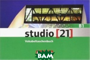 studio 21 Grundstufe B1: Gesamtband. Vokabeltaschenbuch
