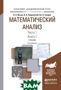 Математический анализ в 2-х частях. Часть 1 в 2 -х книгах. Книга 1. Учебник для академического бакалавриата