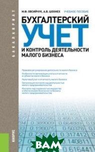 Бухгалтерский учет и контроль деятельности малого бизнеса  Овсийчук М.Ф., Шохнех А.В. купить