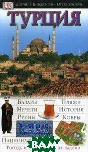 Турция. Путеводитель  Суон С. купить