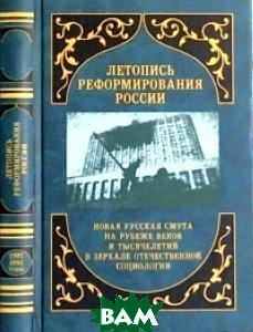 Летопись реформирования России. Годы 1992 1993