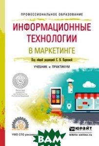 Информационные технологии в маркетинге. Учебник и практикум для СПО ЮРАЙТ