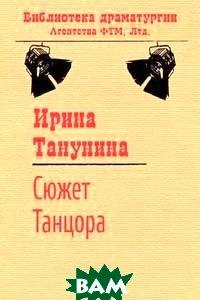 Сюжет Танцора
