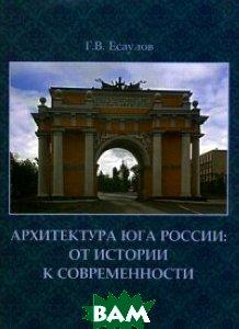 Архитектура Юга России: от истории к современности