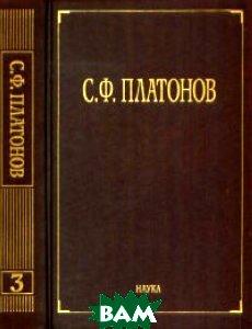 Собрание сочинений. В 6-ти томах. Том 3