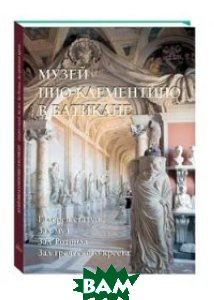 Музей Пио-Клементино в Ватикане. Галерея статуй. Зал муз. Зал Ротонда. Зал греческого креста