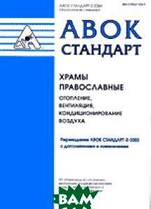 Стандарт АВОК-2-2004. Храмы православные. Отопление, вентиляция, кондиционирование воздуха