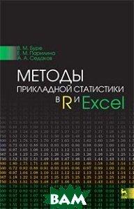 Методы прикладной статистики в R и Excel. Учебное пособие. Гриф МО для вузов РФ