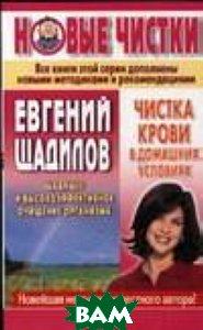 Чистка крови в домашних условиях  Щадилов Е. купить