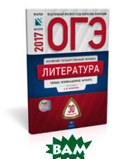 ОГЭ-2017. Литература. 30 вариантов. Типовые экзаменационные варианты
