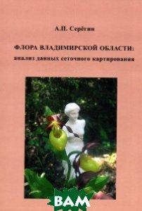 Флора Владимирской области: анализ данных сеточного картирования