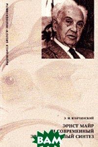 Эрнст Майр и современный эволюционный синтез
