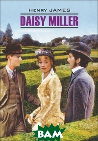 Дейзи Миллер. Книга для чтения
