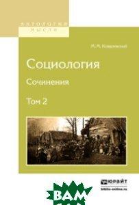 Социология. Сочинения в 2-х томах. Том 2