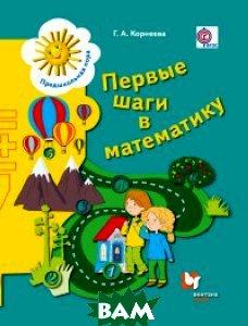 Первые шаги в математику. Рабочая тетрадь для детей старшего дошкольного возраста