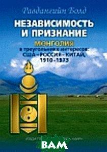 Независимость и признание. Монголия в треугольнике интересов. США Россия Китай, 1910 1973