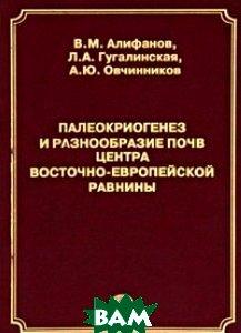 Палеокриогенез и разнообразие почв центра Восточно-Европейской равнины