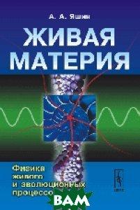 Живая материя. Физика живого и эволюционных процессов