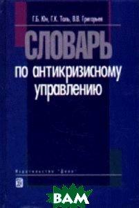Словарь по антикризисному управлению  Юн Г.Б., Таль Г.К купить