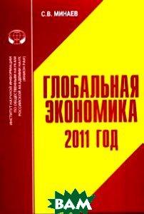 Глобальная экономика. 2011 год