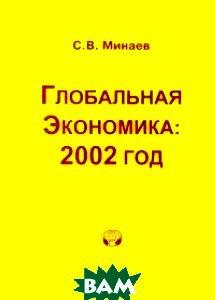 Глобальная экономика 2002 год. Аналитический обзор
