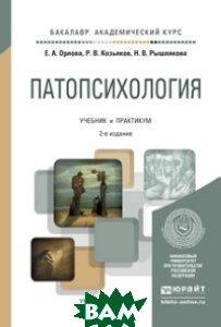 Патопсихология. Учебник и практикум для прикладного бакалавриата