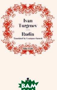 Rudin (изд. 2011 г. )