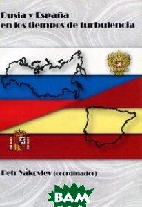 Россия и Испания в начале ХХ I века