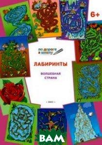 Лабиринты. Волшебная страна. 6+. ФГОС