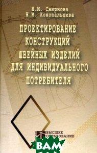 Проектирование конструкций швейных изделий для индивидуального потребителя  Конопальцева Н.М., Смирнова Н.И. купить