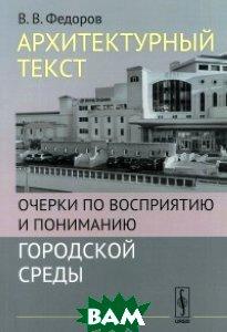 Архитектурный текст. Очерки по восприятию и пониманию городской среды