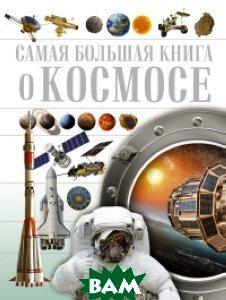 Самая большая книга о космосе