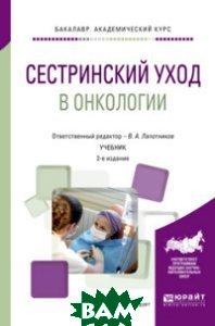 Сестринский уход в онкологии. Учебник для академического бакалавриата