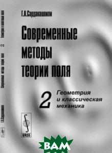 Современные методы теории поля. Геометрия и классическая механика. Том 2