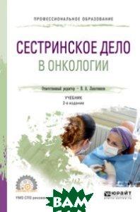 Сестринское дело в онкологии. Учебник для СПО