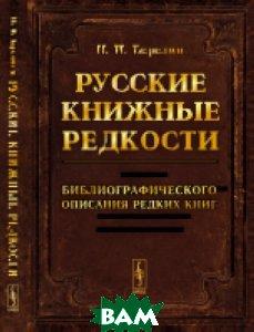 Русские книжные редкости. Опыт библиографического описания редких книг с указанием их ценности  Березин Н.И. купить