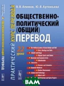 Общественно-политический (общий) перевод