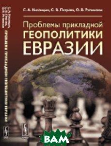 Проблемы прикладной геополитики Евразии
