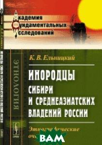 Инородцы Сибири и среднеазиатских владений России. Этнографические очерки