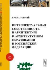 Интеллектуальная собственность в архитектуре и архитектурном образовании в Российской Федерации