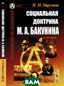Социальная доктрина М. А. Бакунина